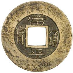 KOREA: Yi Hwan, 1834-1849, AE mun (4.39g), ND (1839). EF