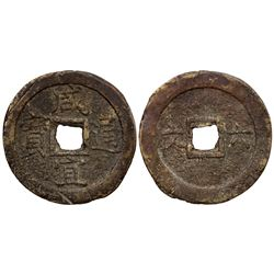 NGUYEN DYNASTY (DAI NAM): Ham Nghi, 1884-1885, 6 phan (4.32g). VF
