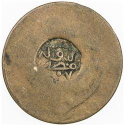 QU'AITI STATE OF SHIHR & MUKALLA: Awadh b. Umar, 1881-1902, AE 5 khumsi, AH1307. F
