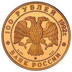 RUSSIAN FEDERATION: AV 100 roubles, 1992. PCGS PF69