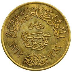 EGYPT: United Arab Republic, 5 piastres (7.52g), 1962/AH1382. SP