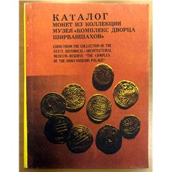 Azerbaijan State Historical-Architectural Museum. Coins from the Collection of the State Historical-