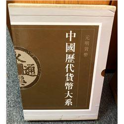 Shanghai Museum and Shanghai Numismatic Society. Shanghai Encyclopedia Volume 5: Five Dynasties, Lia