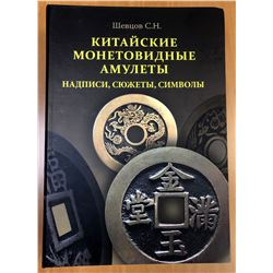 "Shevtsov, Sergey Nikolaevich; 2019, ""Chinese Coin amulets: Inscriptions, Subjects and Symbols"""