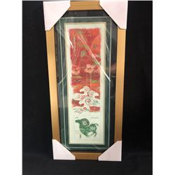 2015 YEAR OF THE RAM 12 X 30 FRAMED STAMP (CANADA POST)