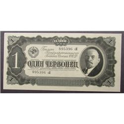 1937 RUSSIA 1 RUBLE PAPER CURRENCY AU/UNC