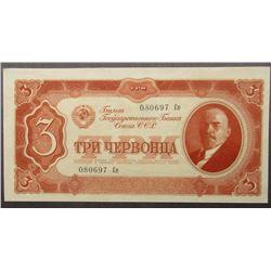 1937 RUSSIA 3 RUBLES PAPER CURRENCY AU/UNC