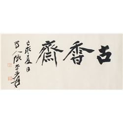 Zhang Daqian 1899-1983 Chinese Ink Calligraphy