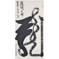 Kang Fang b.1963 Chinese Ink Calligraphy Scroll