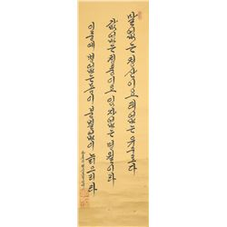 Korean Ink Calligraphy Scroll Signed by Artist