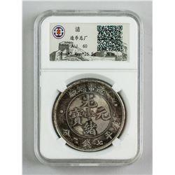 Chinese Guangxu Yuanbao Coin with Certificate
