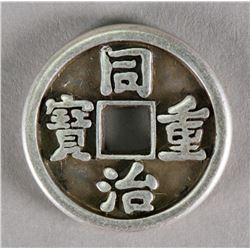 Chinese Tong Zhi Zhong Bao Silver Coin