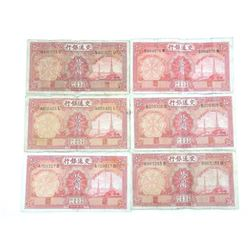 Lot (6) China 1935 10 YUAN Notes (VG)