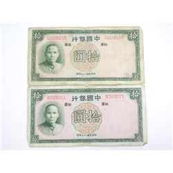 Lot (2) China 1937 Ten Yuan Notes