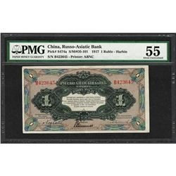 1917 Russo-Asiatic Bank China 1 Ruble Pick# S474a PMG About Uncirculated 55
