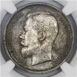St. Petersburg, Russia, 50 kopeks, Nicholas II, 1912-EB, NGC MS 62.