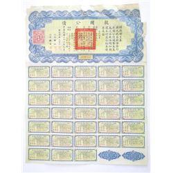 Liberty Bond - Republic of China