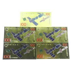 Lot (5) 24kt Gold Leaf 100 YUAN Collector notes