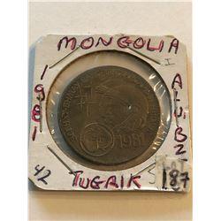 1981 Mongolia MS High Grade Tugrik