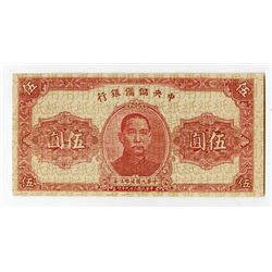 Central Reserve Bank of China, 1940 Essay Proof Banknote.