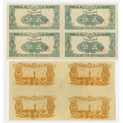 Central Bank of Manchukou, ND (1945) Uniface Front & Back Proof Banknote Uncut Blocks of 4.