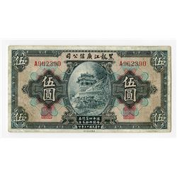 "Kwang Sing Company, 1924 ""Bond Issue"" Banknote"