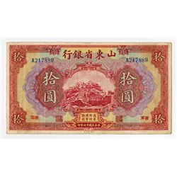 "Provincial Bank of Shantung, 1925 ""Tsinan"" Branch Issue Banknote."
