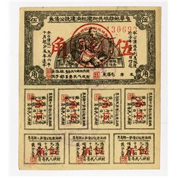 Chinese Soviet Republic- Public Bond, 1936 Issue.