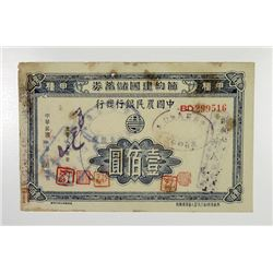 Farmers Bank of China Savings Note 100 Yuan Dated 1944.