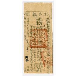Jianyang County 1896 Rice tax receipt.