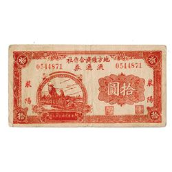 Local Bank of Layang, 1943 Private Banknote.