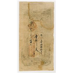 Tianyihe Bank private banknote 1000 cash 1825.