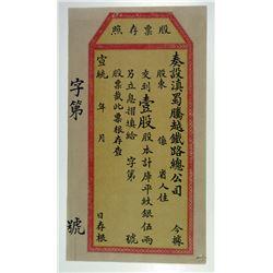 Yunnan-Sichuan Tengyue Railway Co. 1910 Stock Certificate Blank Stub.