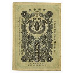Japanese Military Currency - 1918 Occupation of Siberia Issue Note.
