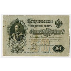 State Credit Notes, 1899 (1903-1909), 50 Rubles, Timashev Signature Issue Banknote.