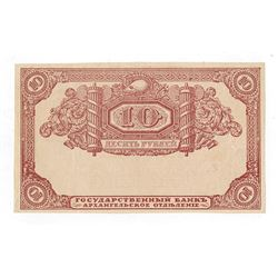 Government Bank - Archangel Branch. 1918. Error Banknote.