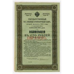 Imperial Russian Government. 1916. Specimen Bond.