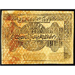 Khiva, Khanate of the Padishah, 1923 Issued Banknote with Centering Error.