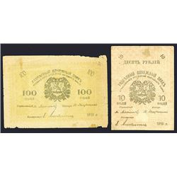 National Bank, Ashkabad Branch, 1919 Issue Pair