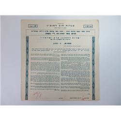 Israel Saving Service, ca.1960s Unissued Bearer Bonds