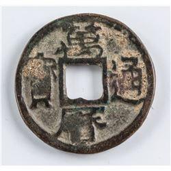1573-1620 Ming Dynasty Wanli Tongbao Kuangyin