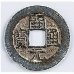 732-907 Tang Dynasty Kaiyuan Tongbao Hartill 14.6