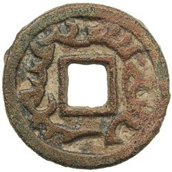 SEMIRECH'E: Arslan branch: Kul-Yirkin, early 8th century, AE cash (6.62g). VF