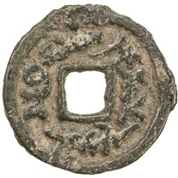 SEMIRECH'E: Turgesh, 8th century, AE cash (3.53g). VF