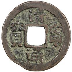 LIAO: Qing Ning, 1055-1064, AE cash (3.14g). F-VF