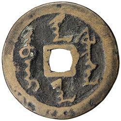 QING: Nurhachi, 1616-1626, AE cash (5.32g). F