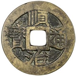 QING: Shun Zhi, 1644-1661, AE cash (3.31g), Xiangyang mint, Hubei Province. VF
