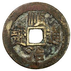 QING: Shun Zhi, 1644-1661, AE cash (4.11g), Jizhou Garrison mint, Zhihi Province. F
