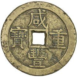 QING: Xian Feng, 1851-1861, AE 100 cash (70.57g), Board of Revenue mint, Peking. VF