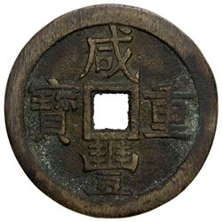 QING: Xian Feng, 1851-1861, AE 50 cash (47.44g), Board of Revenue mint, Peking. VF
